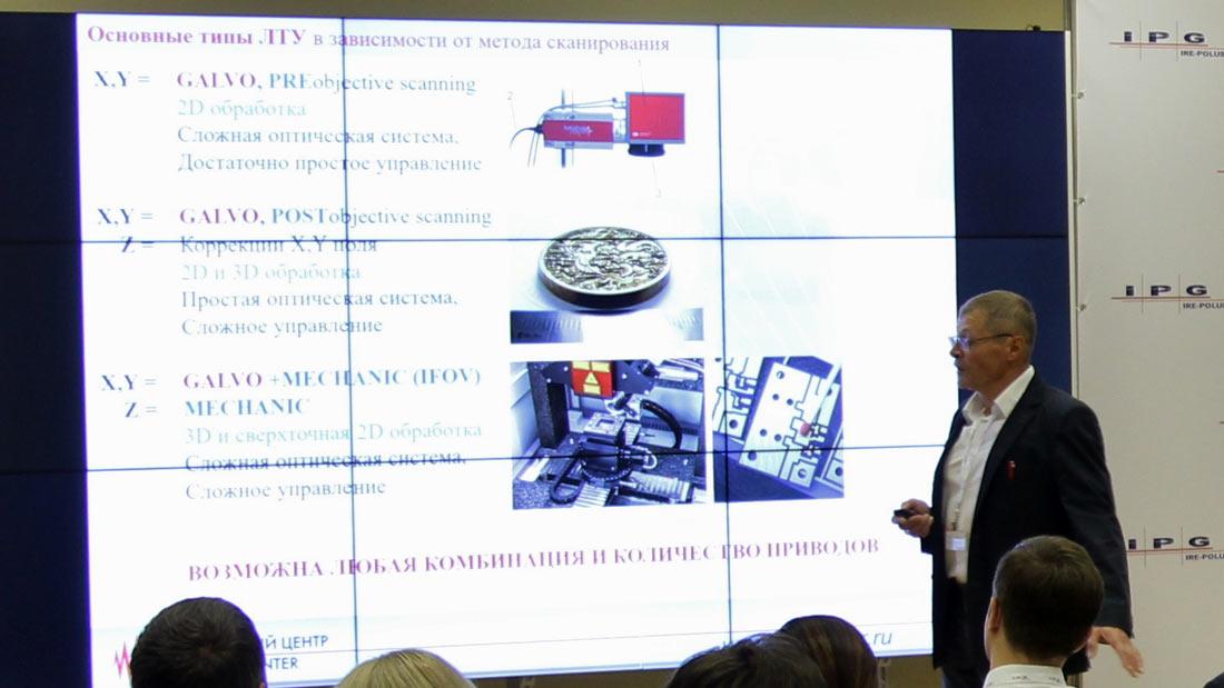 Проблемы композиции оптических систем прецизионных лазерных технологических установок