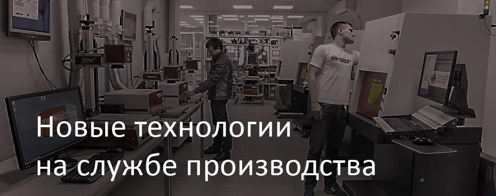 Фото с производства лазерных станков в компании ООО