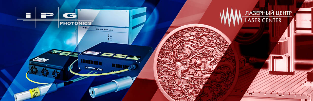 Волоконные лазеры для промышленности от производителя