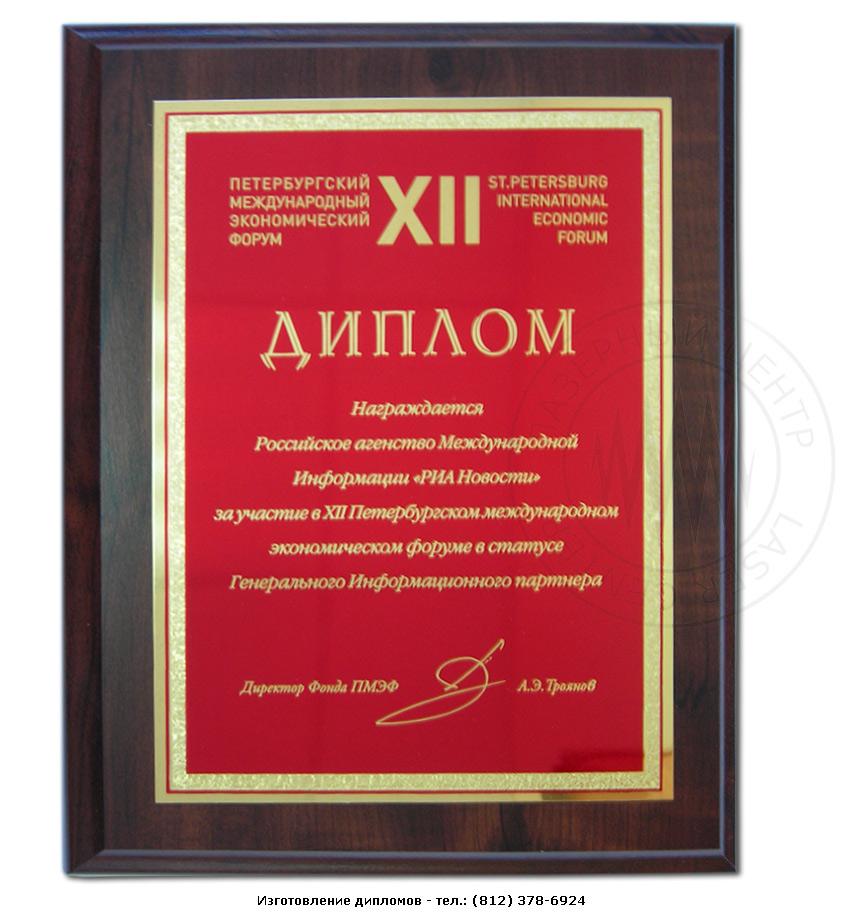 Награды плакетки призы медали изготовление и гравировка  изготовление дипломов изготовление дипломов изготовление дипломов
