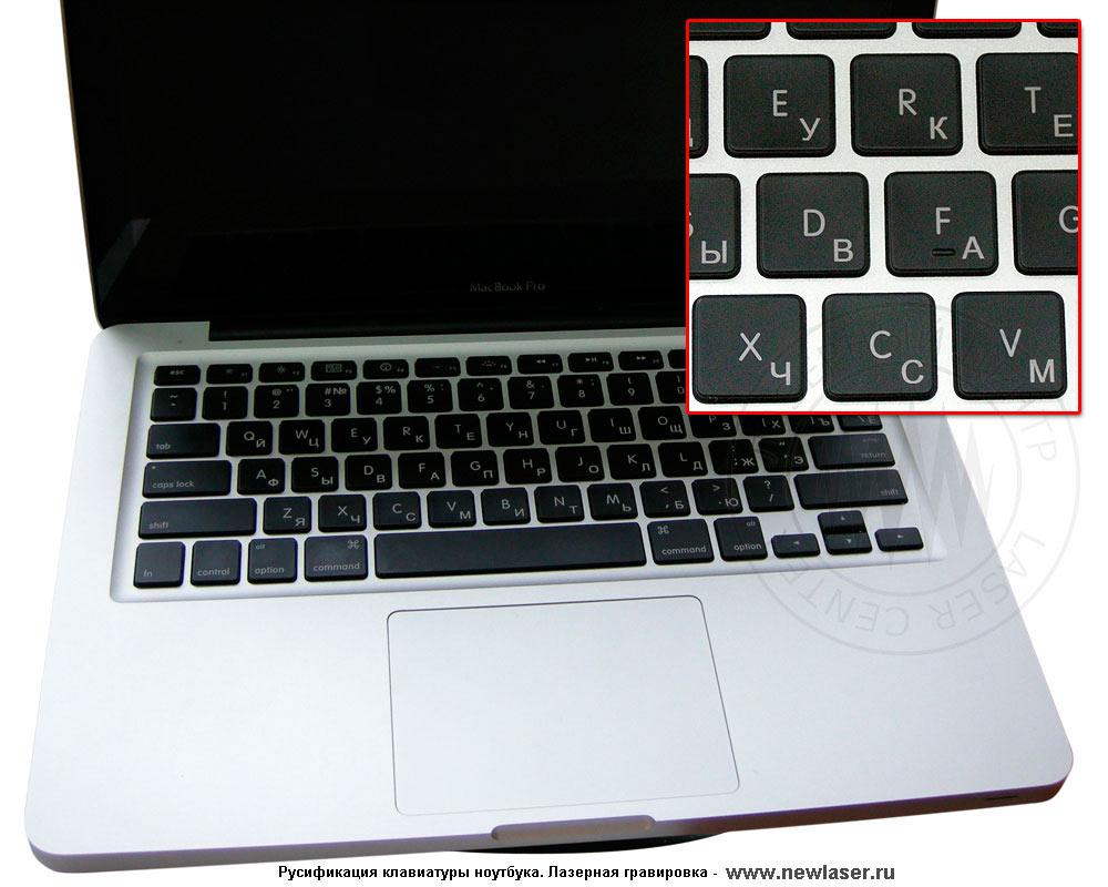 Лазерная гравировка клавиатуры ноутбука новосибирск вызвать мастера по ремонту телефона ростелеком тула