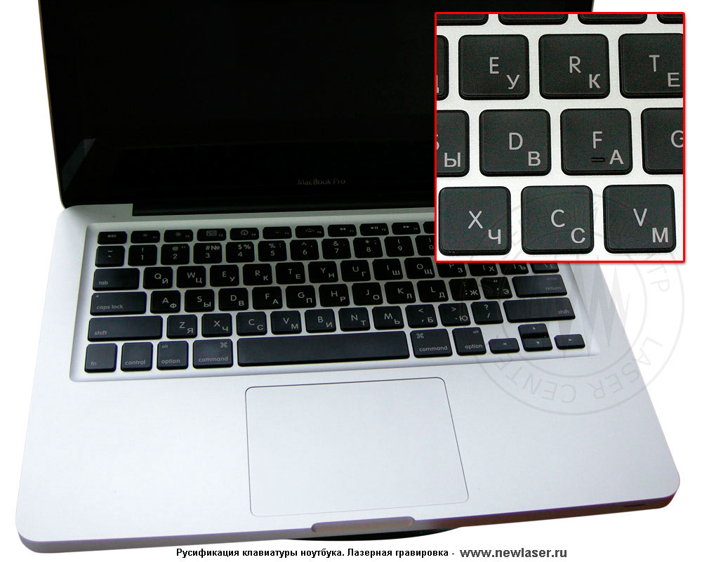 Лазерная гравировка клавиатуры ноутбуков (Apple, Dell, HP, Sony Vaio
