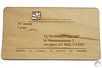 изготовление визиток из дерева, лазерная резка и гравировка