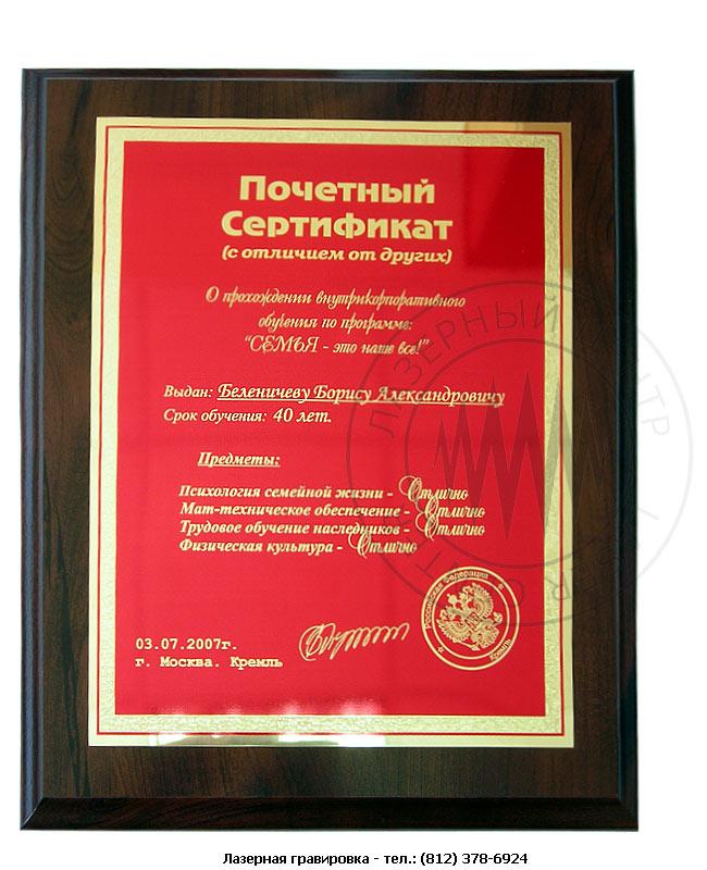 Подарок руководителю сертификат 4