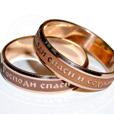 гравировка венчальных колеце