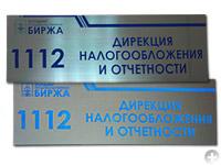 изготовление  вывесок производится с помощью лазерной резки и гравировки. Заказы принимаются в Москве и Петербурге