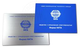 Изготовление табличек производится в Петербурге, Казани, Екатеринбурге. Пластик в наличии любых цветов.
