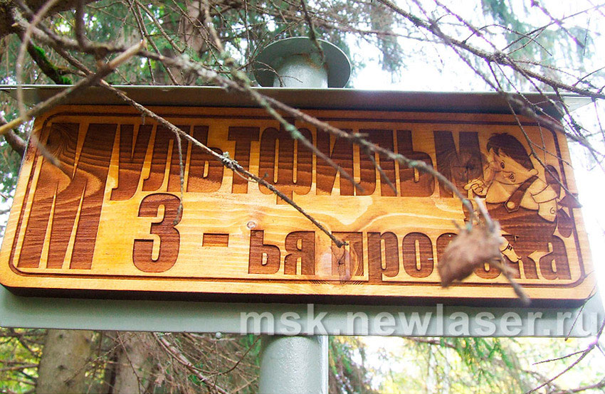 Таблички из дерева видео