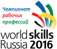 WorldSkills Hi-Tech 2015